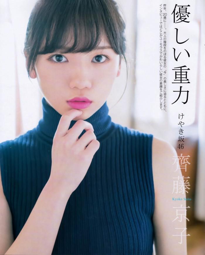 【齊藤京子グラビア画像】ビキニを着けると案外大きなおっぱいにドキドキ! 37
