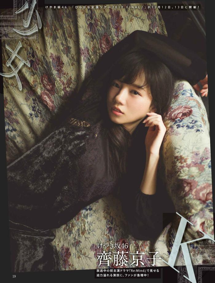 【齊藤京子グラビア画像】ビキニを着けると案外大きなおっぱいにドキドキ! 51