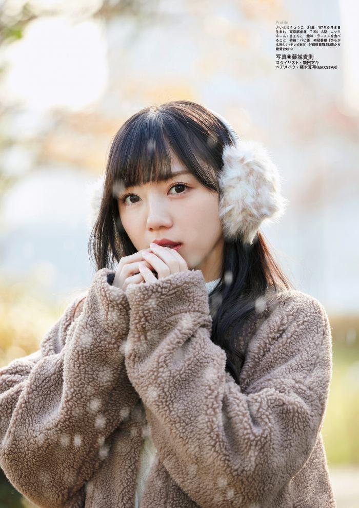 【齊藤京子グラビア画像】ビキニを着けると案外大きなおっぱいにドキドキ! 65