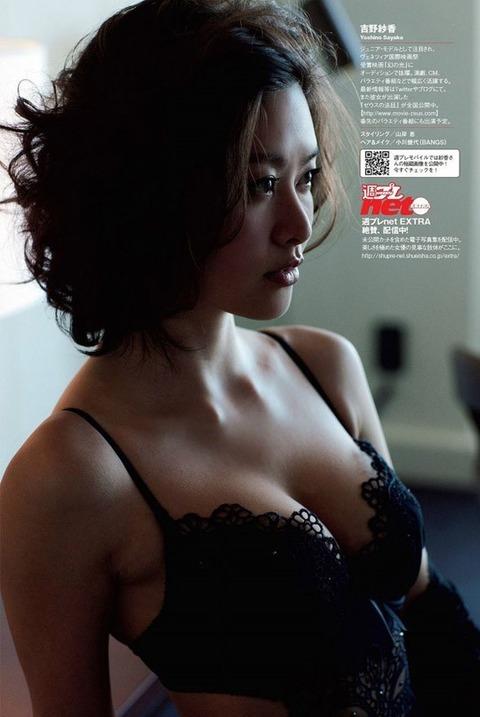 【吉野紗香お宝画像】チャイドルブームに火を付けたベテラン女優の現在は? 40
