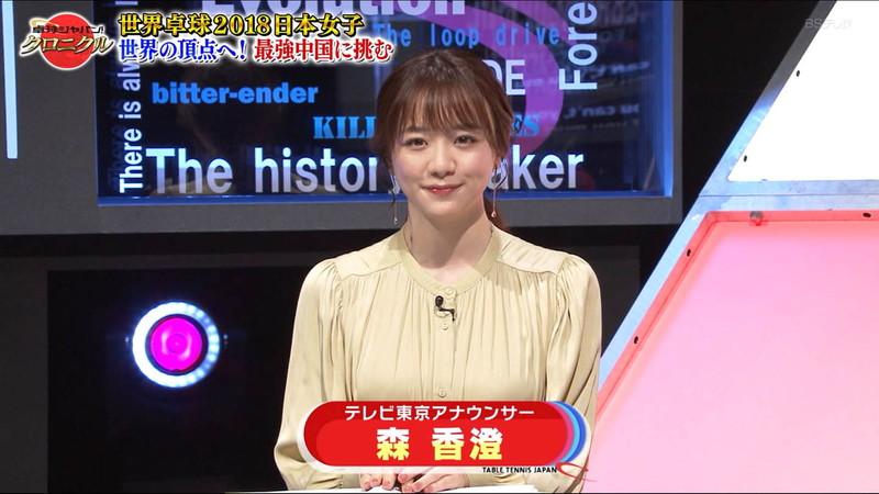 【女子アナキャプ画像】テレ東アナウンサー森香澄さんの着衣おっぱい!