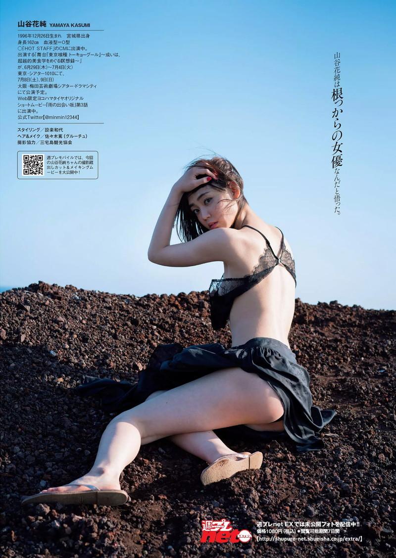 【山谷花純グラビア画像】ニンニンジャーでヒロインやってた勝ち気な女の子 26