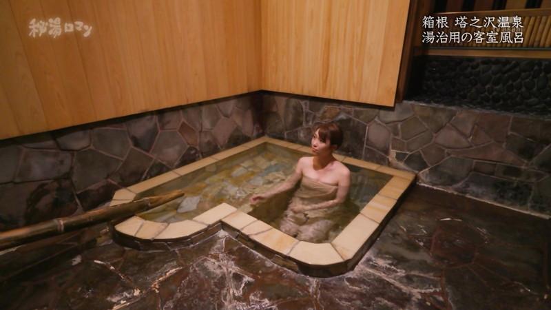 【温泉エロ画像】秘湯ロマンとかいう堂々と入浴シーンを見せてくれる番組w 15