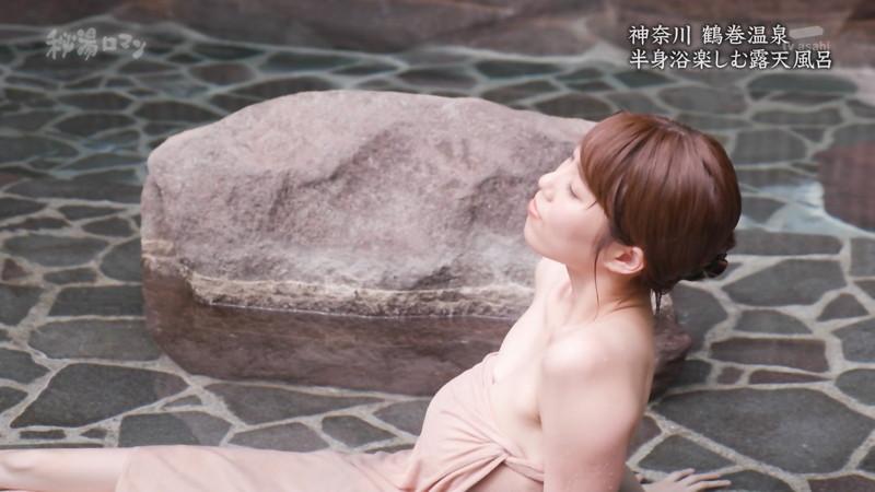 【温泉エロ画像】秘湯ロマンとかいう堂々と入浴シーンを見せてくれる番組w 32