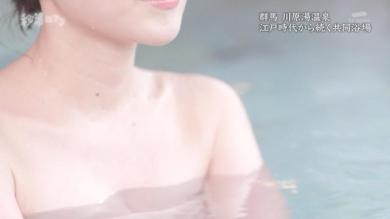 【温泉エロ画像】秘湯ロマンとかいう堂々と入浴シーンを見せてくれる番組w 44
