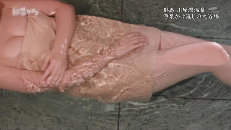【温泉エロ画像】秘湯ロマンとかいう堂々と入浴シーンを見せてくれる番組w 47
