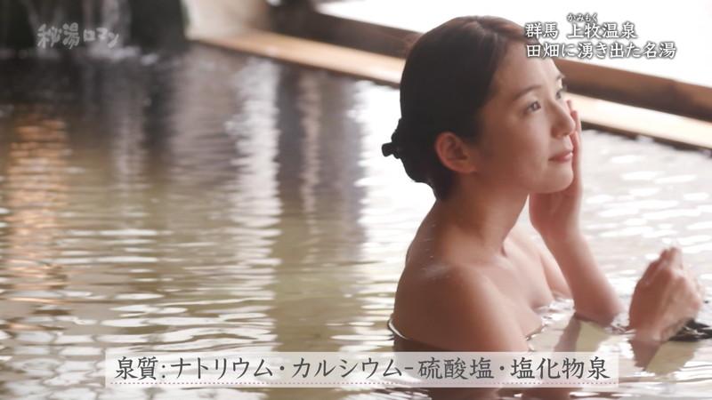 【温泉エロ画像】秘湯ロマンとかいう堂々と入浴シーンを見せてくれる番組w 64