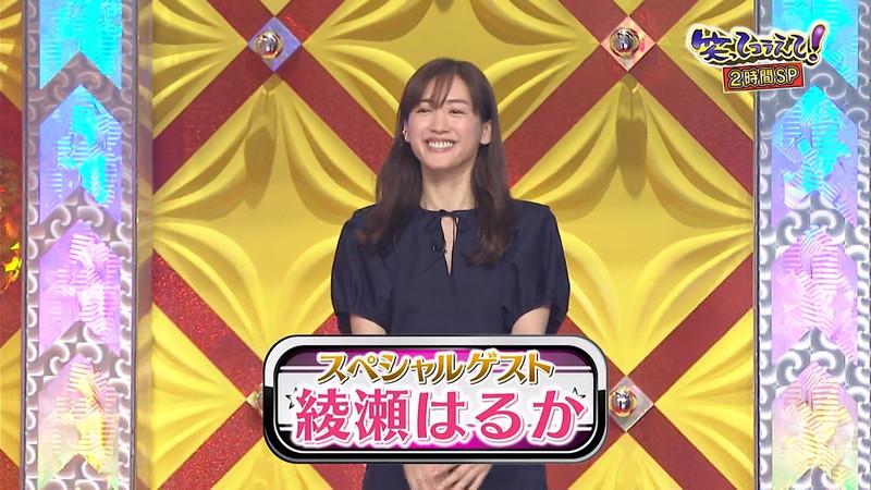 【綾瀬はるかキャプ画像】バラエティ番組で大胆に谷間を見せまくり!