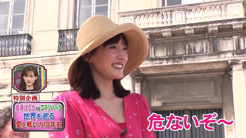 【綾瀬はるかキャプ画像】バラエティ番組で大胆に谷間を見せまくり! 33