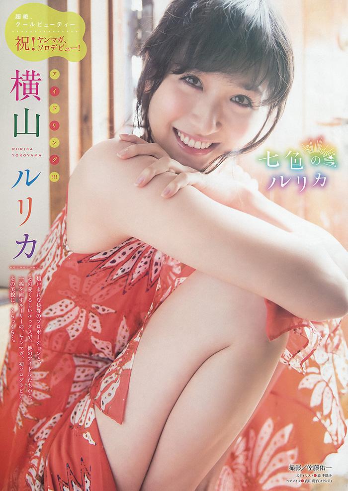 【横山ルリカグラビア画像】元アイドリング!!!の美少女がもうアラサーかぁw 12