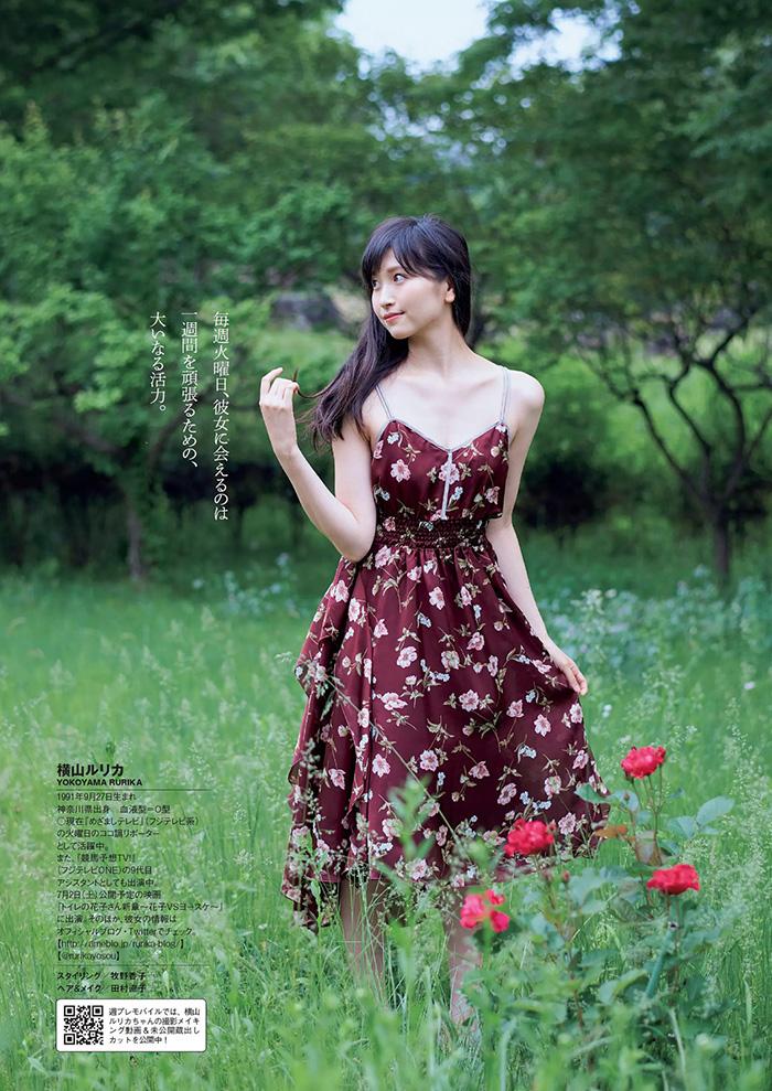 【横山ルリカグラビア画像】元アイドリング!!!の美少女がもうアラサーかぁw 20