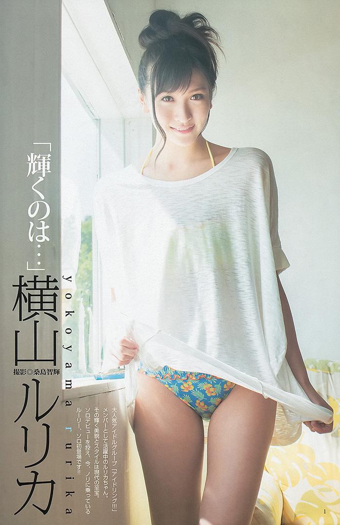 【横山ルリカグラビア画像】元アイドリング!!!の美少女がもうアラサーかぁw 46