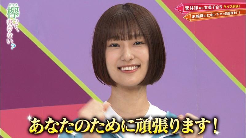 【井上梨名キャプ画像】ハタチになったばかりの笑顔が可愛い櫻坂46アイドル 09