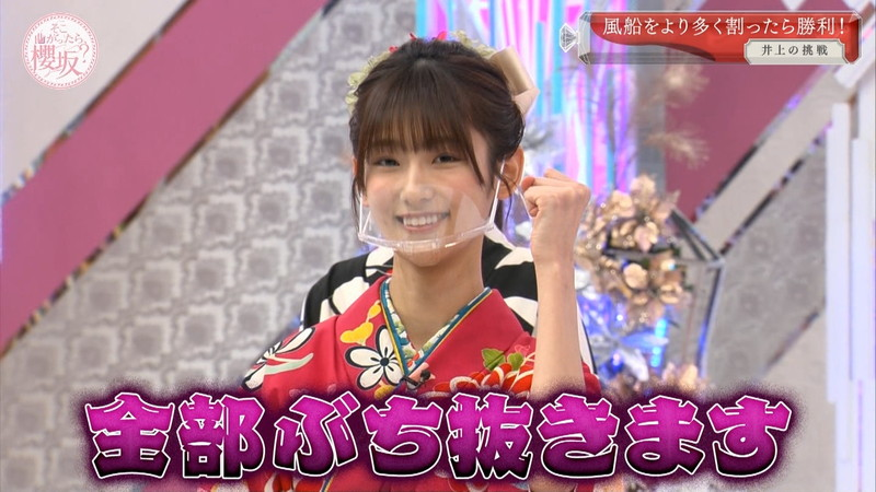 【井上梨名キャプ画像】ハタチになったばかりの笑顔が可愛い櫻坂46アイドル 16