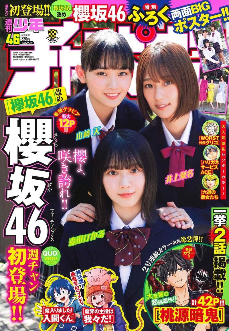 【井上梨名キャプ画像】ハタチになったばかりの笑顔が可愛い櫻坂46アイドル 27