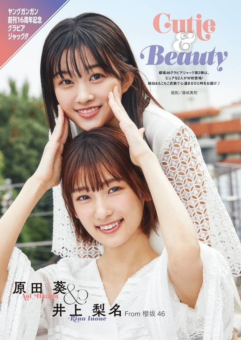 【井上梨名キャプ画像】ハタチになったばかりの笑顔が可愛い櫻坂46アイドル 28