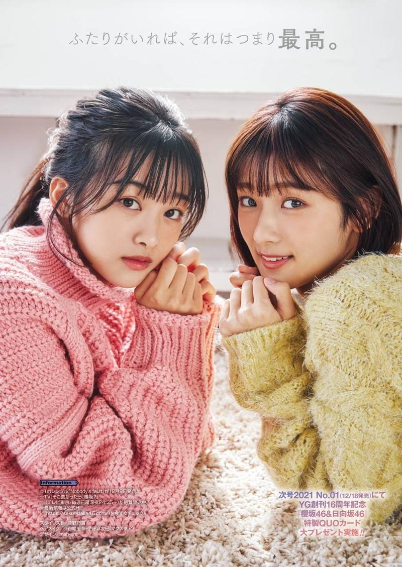 【井上梨名キャプ画像】ハタチになったばかりの笑顔が可愛い櫻坂46アイドル 30