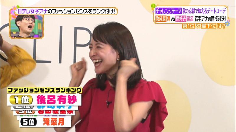 【女子アナキャプ画像】日テレ女子アナウンサーの食レポと着衣おっぱい 10