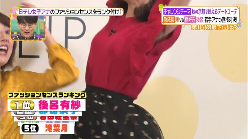 【女子アナキャプ画像】日テレ女子アナウンサーの食レポと着衣おっぱい 14