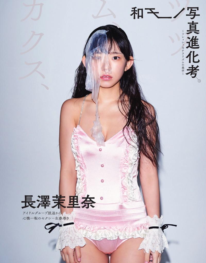 【長澤茉里奈キャプ画像】合法ロリ巨乳のグラドルが麻雀界へ進出!? 80