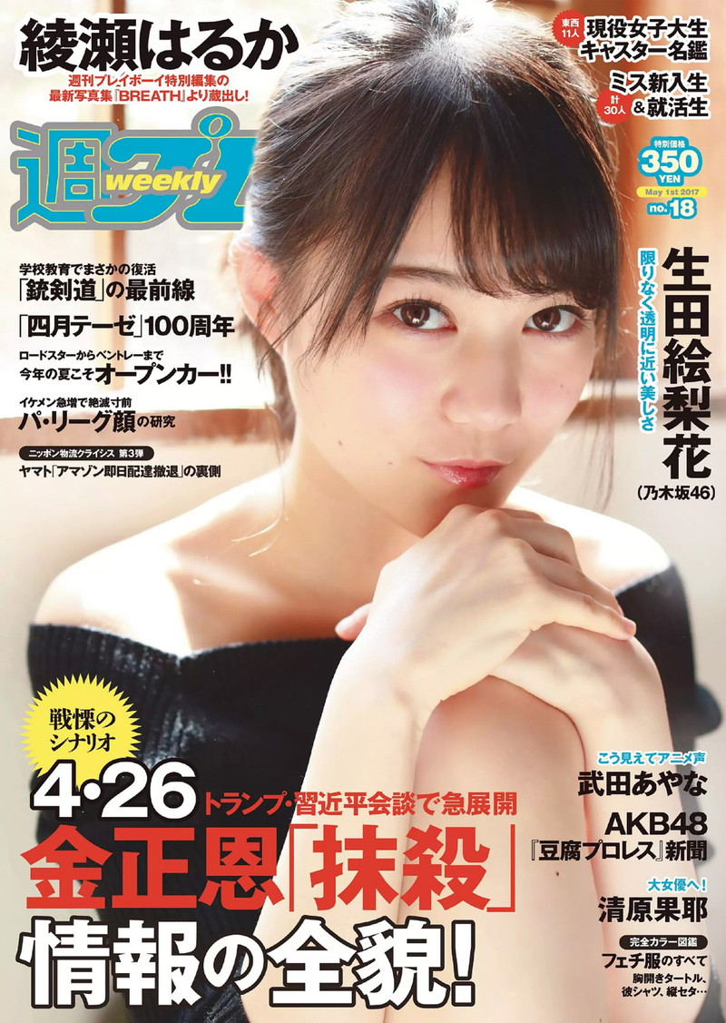【生田絵梨花グラビア画像】アイドルは女優になる為の糧というストイック美女 79