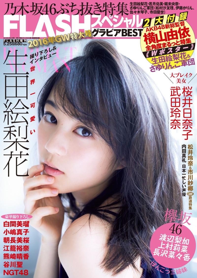 【生田絵梨花グラビア画像】アイドルは女優になる為の糧というストイック美女 80
