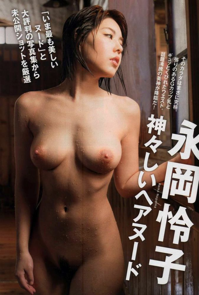 【永岡怜子ヌード画像】Gカップ巨乳ボディをヘアヌードで魅せつけるエロ美女 49