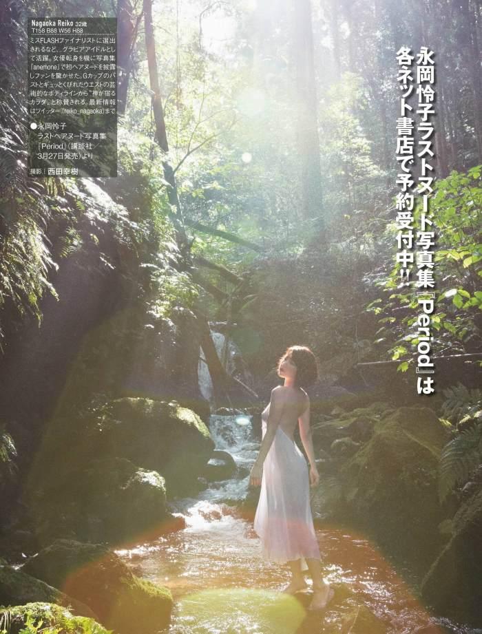 【永岡怜子ヌード画像】Gカップ巨乳ボディをヘアヌードで魅せつけるエロ美女 73