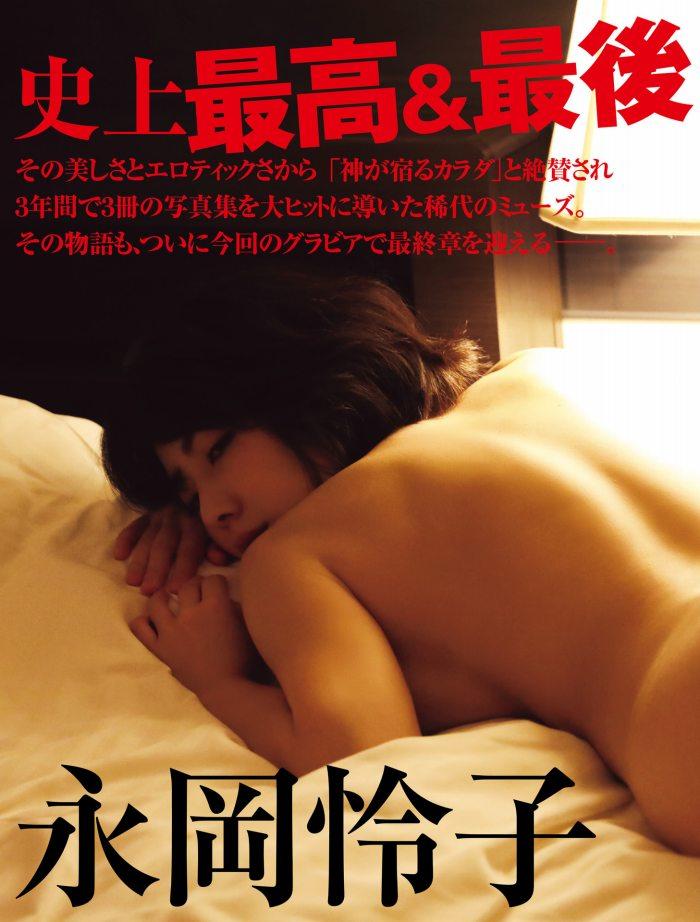 【永岡怜子ヌード画像】Gカップ巨乳ボディをヘアヌードで魅せつけるエロ美女 79
