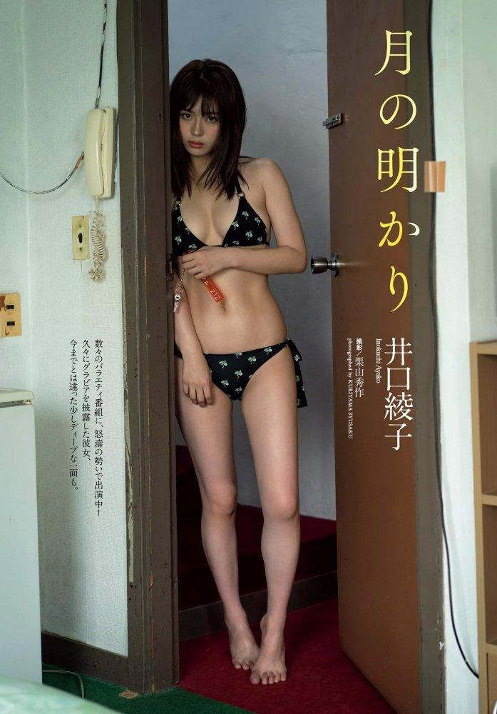 【井口綾子グラビア画像】毎朝お兄ちゃんのモーニングキスで起きるってマジかよw 14