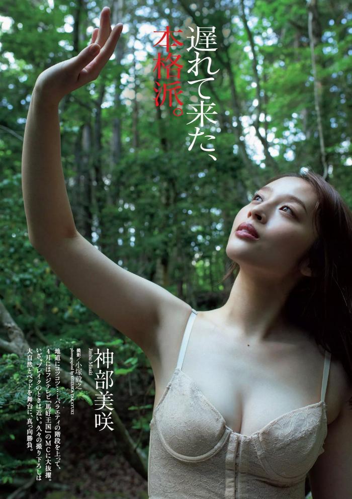 【神部美咲グラビア画像】手ぶらヌードまで披露した美人タレントのエロ写真 69