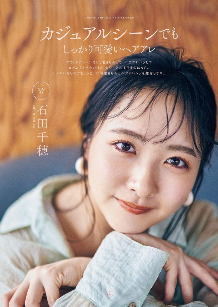 【石田千穂グラビア画像】突然活動休止を発表した美少女センターアイドル 34