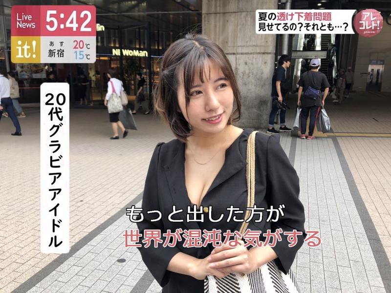 【ヴァネッサ・パンエロ画像】実業家でコスプレイヤーの台湾発美人グラドル