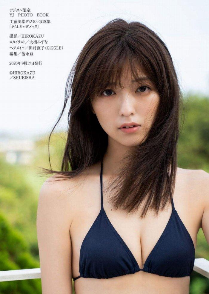 【工藤美桜グラビア画像】小学4年からモデルやってる細身美女のビキニ姿 15