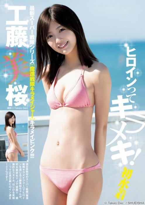 【工藤美桜グラビア画像】小学4年からモデルやってる細身美女のビキニ姿 80