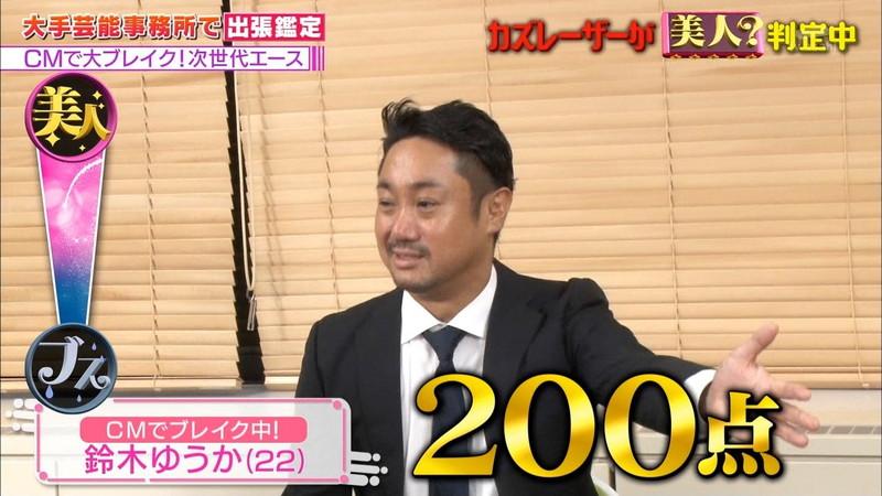 【鈴木ゆうかキャプ画像】Bカップのスレンダーボディが綺麗な激かわモデル 12