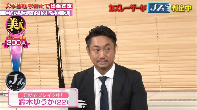 【鈴木ゆうかキャプ画像】Bカップのスレンダーボディが綺麗な激かわモデル 29