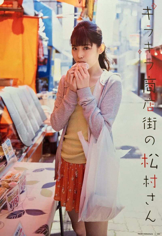 【松村沙友理キャプ画像】食いしん坊なのにスレンダーってずるいなwwww 50