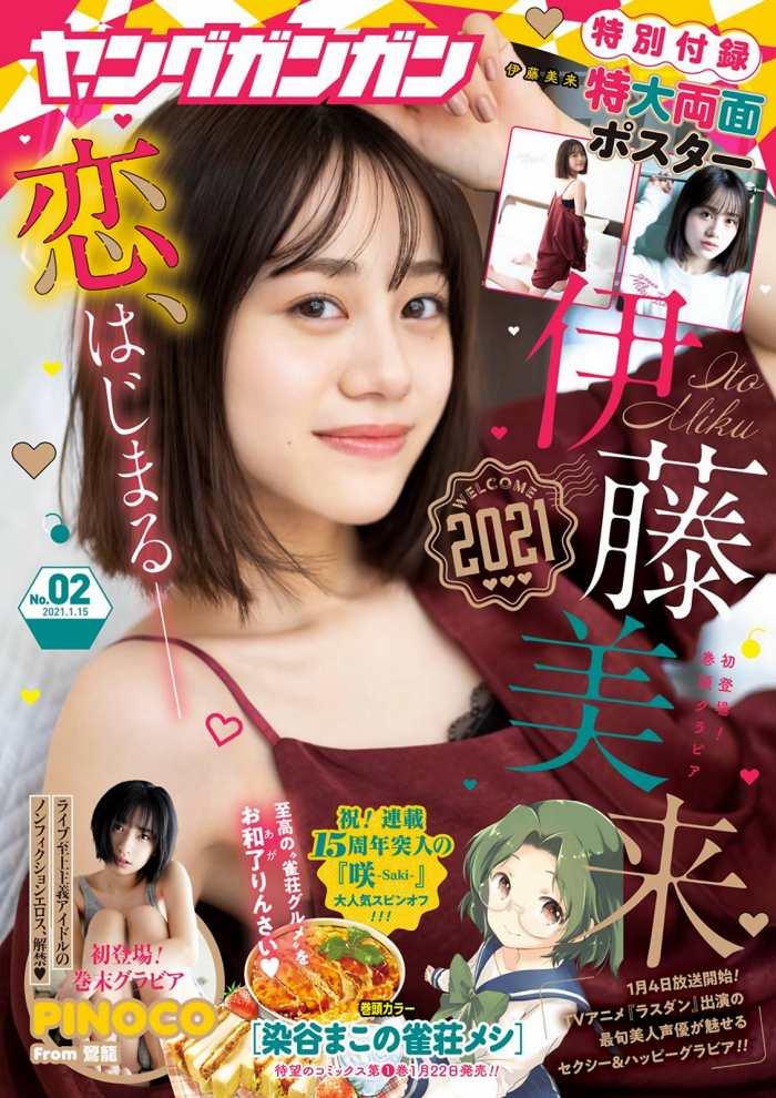【伊藤美来グラビア画像】笑顔がステキな美少女系声優のエロカワ写真 10