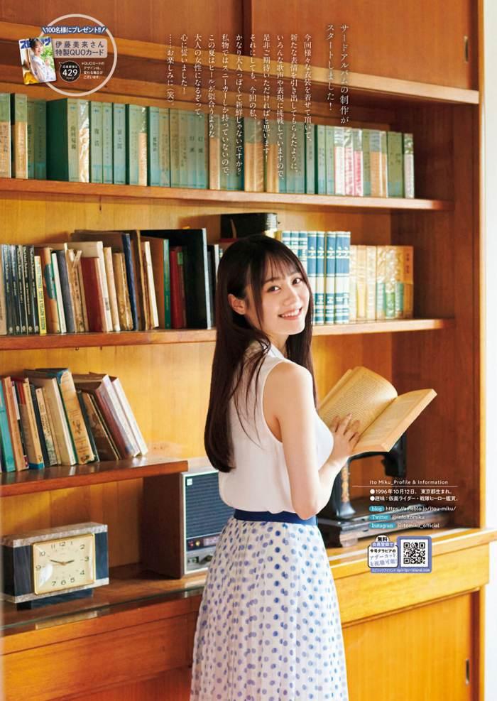 【伊藤美来グラビア画像】笑顔がステキな美少女系声優のエロカワ写真 16