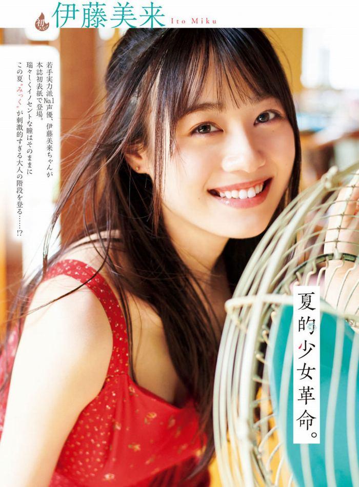 【伊藤美来グラビア画像】笑顔がステキな美少女系声優のエロカワ写真 23