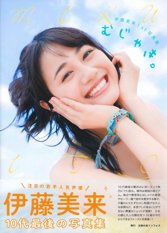 【伊藤美来グラビア画像】笑顔がステキな美少女系声優のエロカワ写真 38