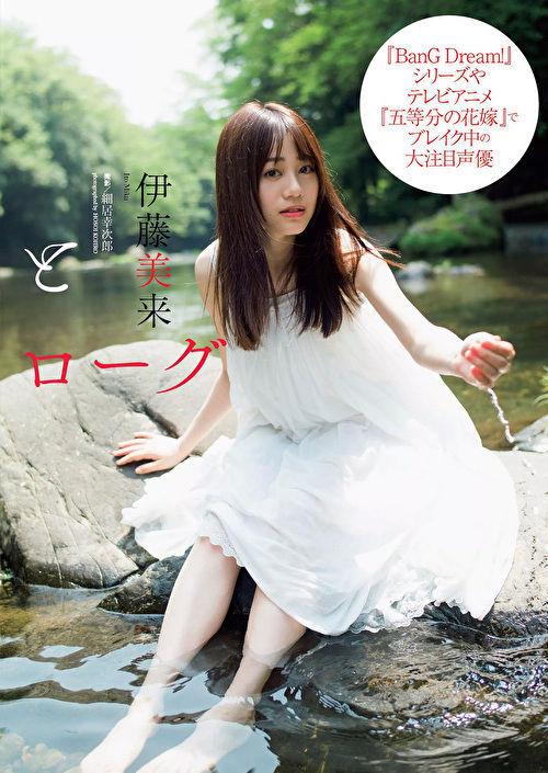 【伊藤美来グラビア画像】笑顔がステキな美少女系声優のエロカワ写真 96