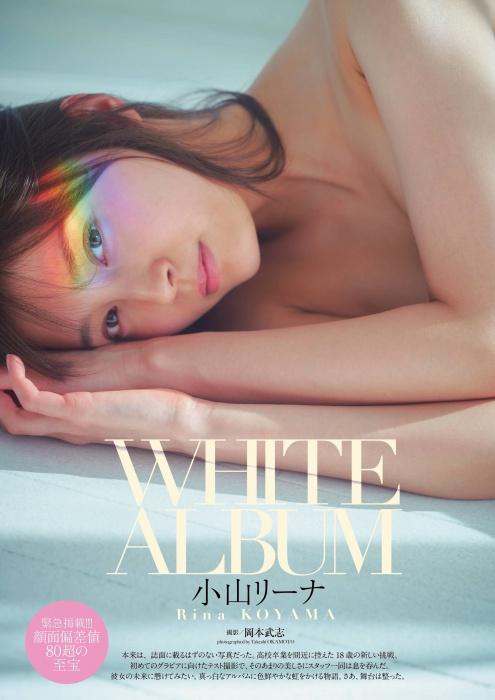 【小山璃奈エロ画像】アイドル辞めてモデルとして再スタートを切った女の子 08
