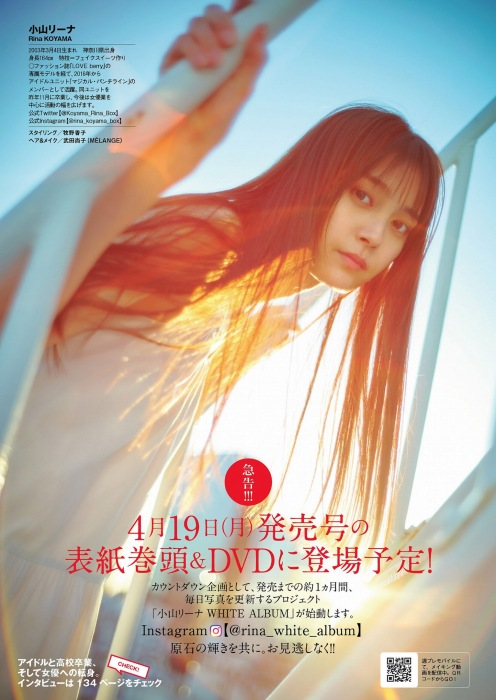 【小山璃奈エロ画像】アイドル辞めてモデルとして再スタートを切った女の子 09
