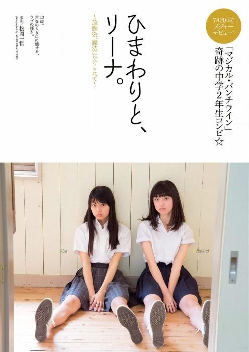 【小山璃奈エロ画像】アイドル辞めてモデルとして再スタートを切った女の子 21