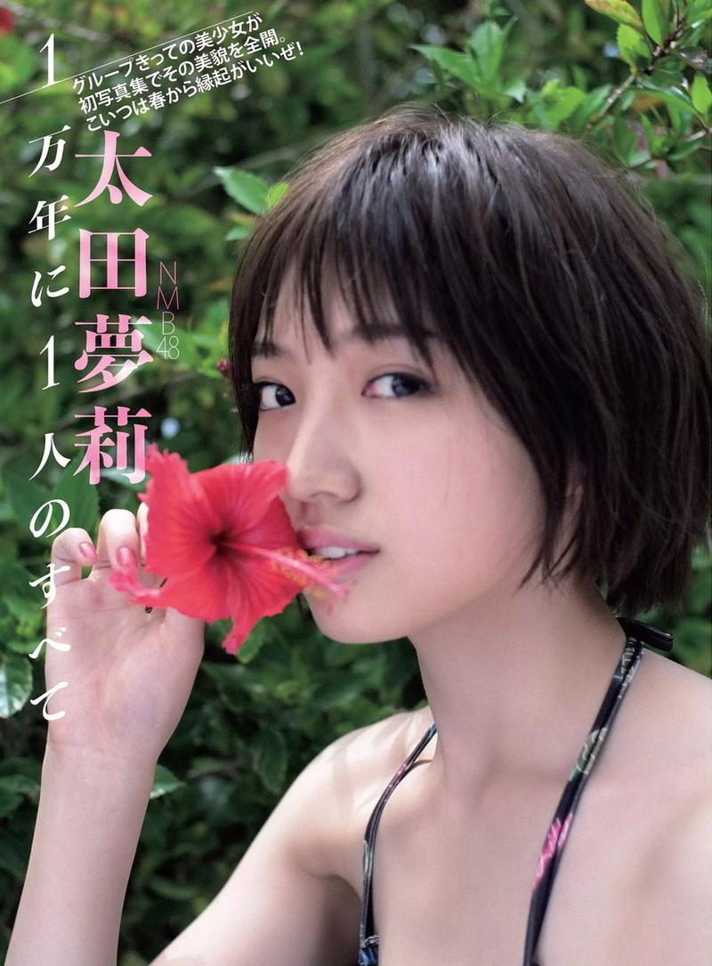 【太田夢莉グラビア画像】ショートヘアが似合って可愛い元アイドル 63