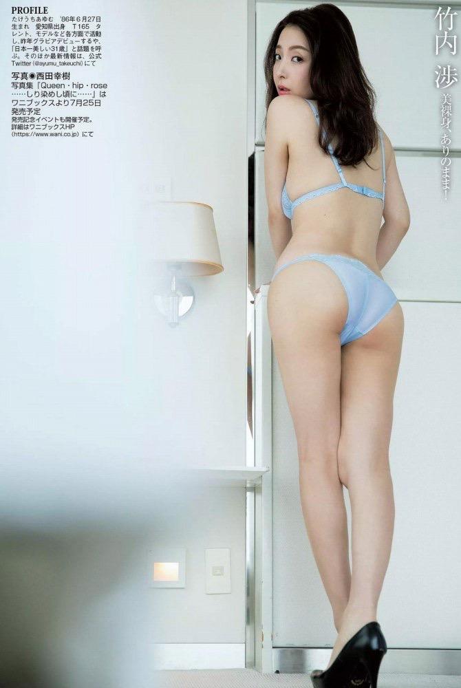 【竹内渉エロ画像】三十路を越えてファースト写真集を発売した美尻自慢の美女 25