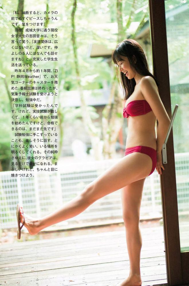 【志田音々グラビア画像】笑顔と谷間が眩しい現役女子大生グラドル! 50