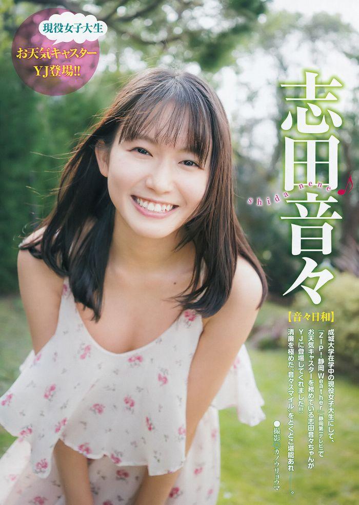 【志田音々グラビア画像】笑顔と谷間が眩しい現役女子大生グラドル! 76